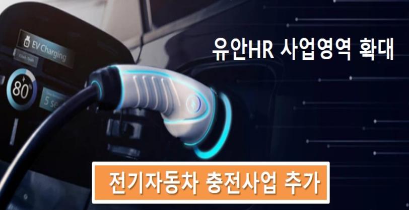 전기차 충전사업 확대 2.png